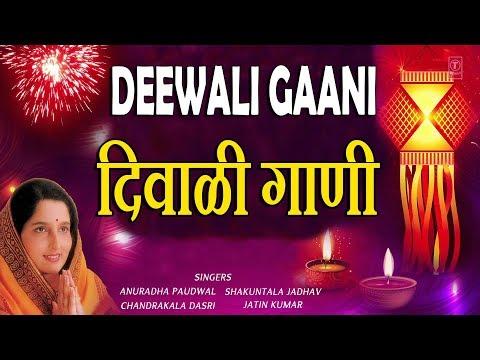 दिवाळी गाणी (मराठी) - दिवाली विशेष गीत || DIWALI GAANI - DEEPAWALI SPECIAL SONGS (Marathi)