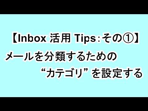"""【Inbox 活用 Tips:その①】 メールを分類するための """"カテゴリ"""" を設定する"""