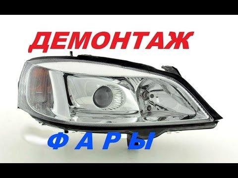 Как снять фару Opel Astra G