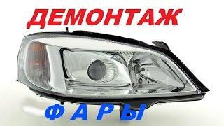 Как снять фару _ Opel Astra G