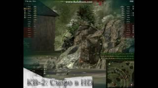 """От создателей World of Tanks. """"КВ-2: Скоро в HD"""""""