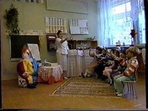 1996 год открытое занятие по валеологии в старшей группе