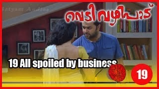 Vedivazhipad Movie Clip 19 | All Spoiled By Business