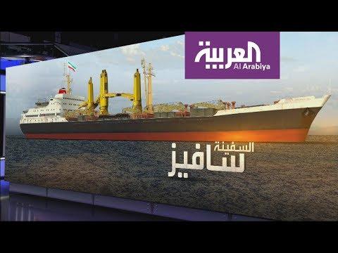سافيز.. سفينة إيرانية ترعب صيادو الحديدة  - نشر قبل 8 ساعة