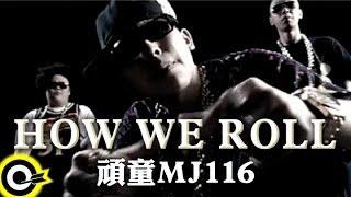 頑童MJ116【How we roll】Official Music Video