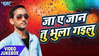Download जा ऐ जान तू भुला गईलू - Audio JukeBOX - Pawan Choudhary - Bhojpuri Hit Songs 2017 new