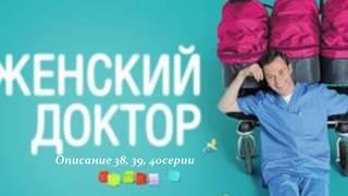 Женский доктор 3 сезон 38, 39, 40 серия, смотреть онлайн Описание  серий! Анонс!