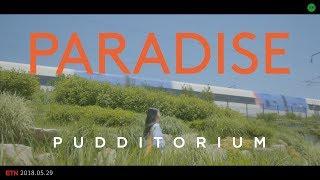 푸디토리움(PUDDITORIUM) - PARADISE [Official MV]