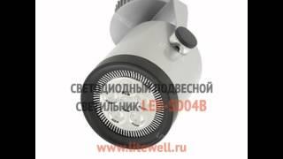 Светодиодный подвесной светильник LED-SD04B(, 2012-06-18T05:51:00.000Z)
