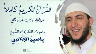 جزء تبارك.…  الشيخ ياسين الجزائري