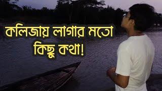 কলিজায় লাগার মতো কিছু কথা | বাস্তব কথা | ইমোশনাল কিছু কথা | কষ্টের কথা | bastob kichu kotha #শয়নvSN