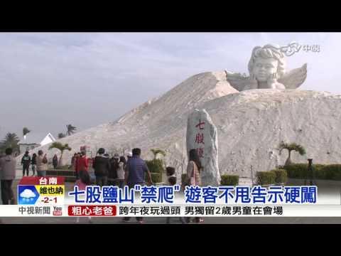 七股鹽山鋪新鹽禁爬 外籍遊客失望 中視新聞20160102