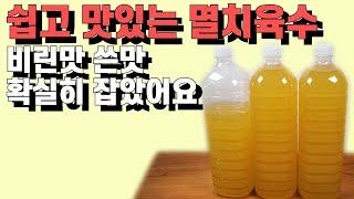 멸치육수[ 만능육수 ] 대박국수집 멸치육수 비법 공개/…