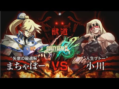 【獸道】GGXrd Rev 2:Ogawa(ZATO) vs. Machaboo(Ky) -FT10-