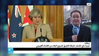 تيريزا ماي تكشف خارطة طريق لخروج بريطانيا من الاتحاد الأوروبي