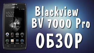Купуйте БВ 7000 про