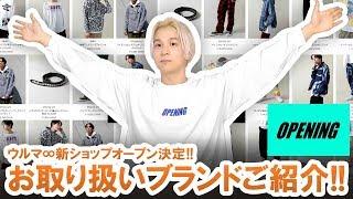 【お披露目】ウルマ∞新ショップオープン!!お取り扱いブランド一挙ご紹介します!!