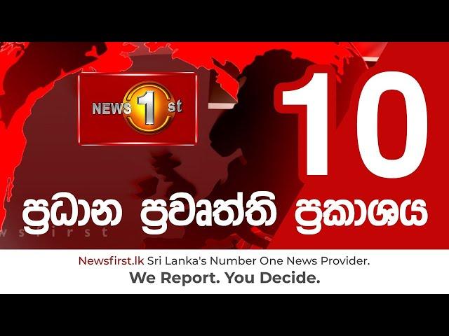 News 1st: Prime Time Sinhala News - 10 PM   (16/06/2021) රාත්රී 10.00 ප්රධාන ප්රවෘත්ති