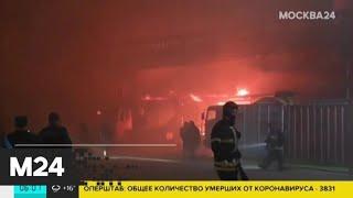 Фото Актуальные новости Москвы за 1 июля: на юго-востоке столицы сгорел склад автозапчастей - Москва 24