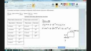 Онлайн урок ЗНО. Физика №1. Введение. Основы кинематики. Равномерное прямолинейное движени
