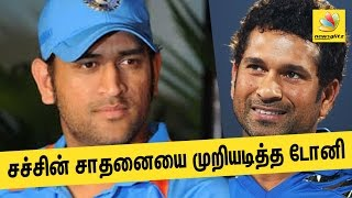 Dhoni breaks Sachins Tendulkar's records | Latest India Cricket News