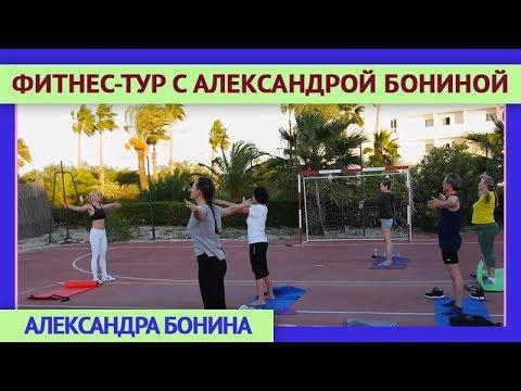 ►Фитнес-тур с Александрой Бониной в Тунисе (сентябрь-октябрь 2018). Грамотный фитнес.