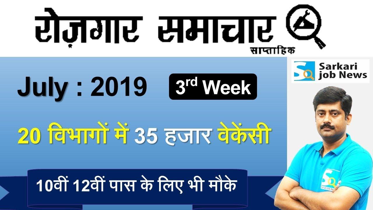 रोजगार समाचार : July 2019 3rd Week : Top 20 Govt Jobs - Employment News |  Sarkari Job News