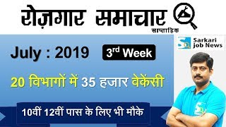 रोजगार समाचार : July 2019 3rd Week : Top 20 Govt Jobs - Employment News | Sarkari Job News