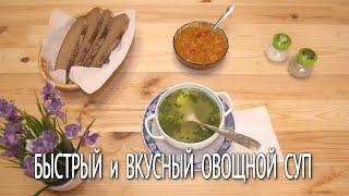 Овощной суп. Как приготовить вкусный суп без мяса за 15 минут!