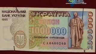 В музее Славянска можно посмотреть на первые украинские купюры