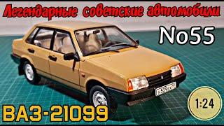 ВАЗ-21099 1:24 ЛЕГЕНДАРНЫЕ СОВЕТСКИЕ АВТОМОБИЛИ №55 Hachette/Car model VAZ-21099