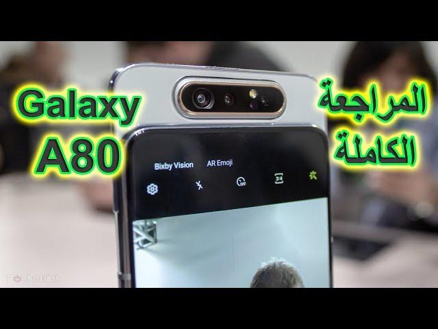 مراجعة Galaxy A80 جالاكسي A٨٠ استعراض المميزات والعيوب والسعر