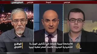الواقع العربي-انتخاب أول اتحاد طلابي في ليبيا