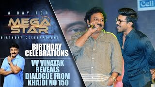 VV Vinayak Reveals Dialogue from Khaidi No 150 | Chiranjeevi Birthday Celebrations | Shreyas Media