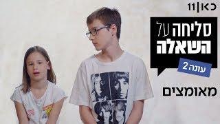סליחה על השאלה עונה 2 ❓ | מאומצים  - שידור בכורה ביוטיוב! 🔥
