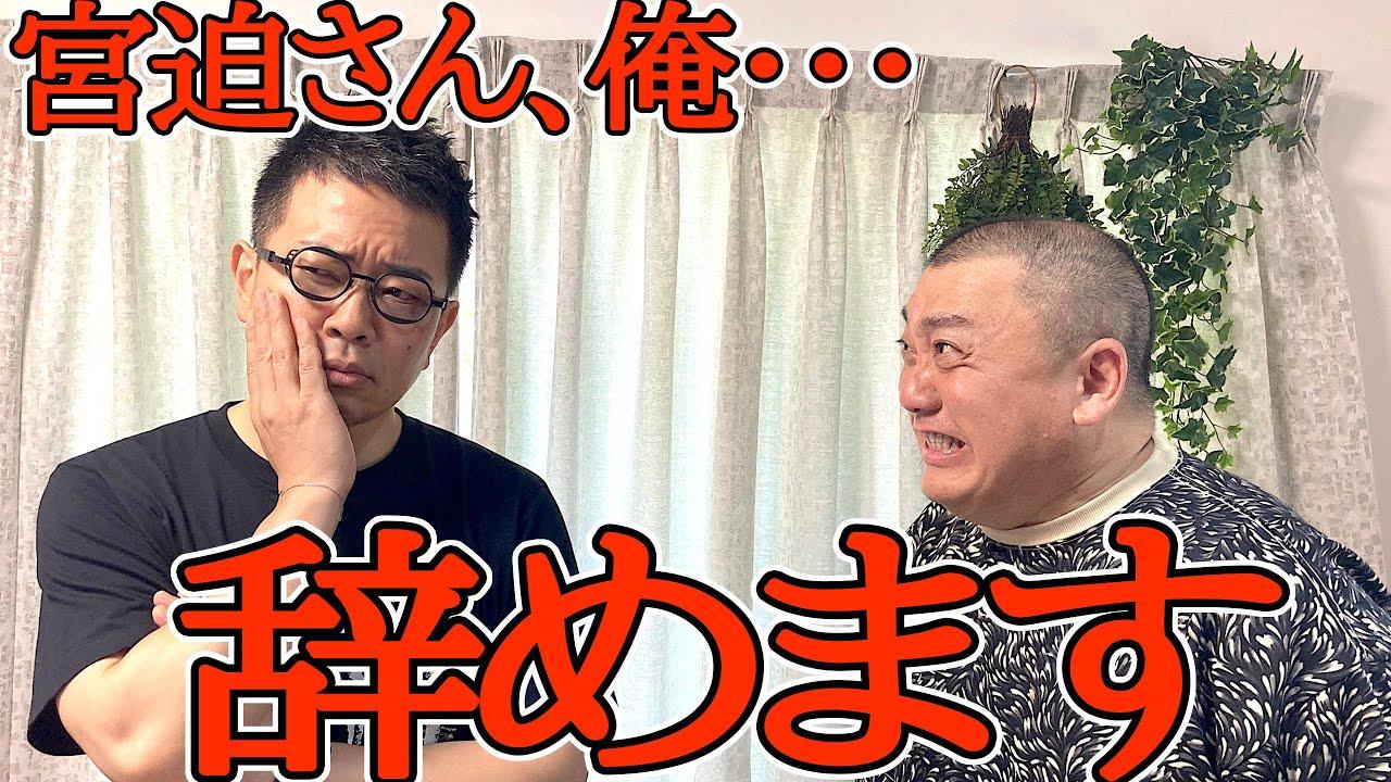 【ガチ相談】宮迫さんに大事な話があって、会いに行きました【あっちゃんもシンガポールから電話出演】