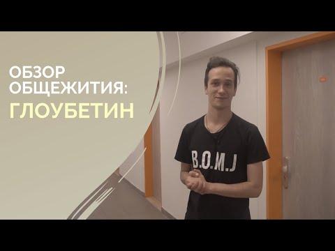 ОБЩЕЖИТИЕ ГЛОУБЕТИН - новый корпус | ОБЗОР |  Как живут студенты в Чехии