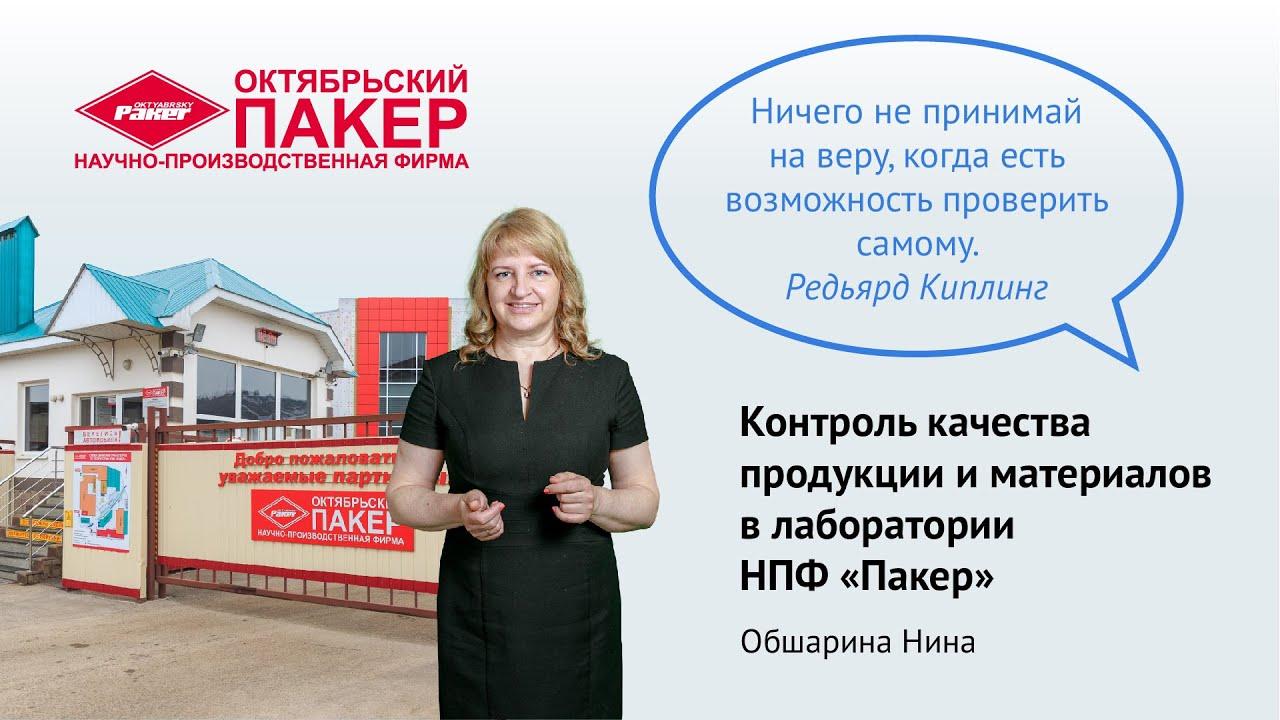 Видео - Контроль качества продукции и материалов в лаборатории НПФ «Пакер»