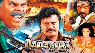 Dadagiri Nahi Chalegi│Full Movie│Sai Kumar, Vaibhavi