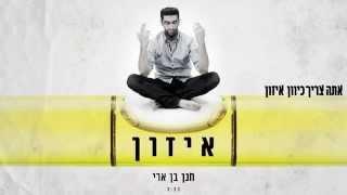 חנן בן ארי – איזון |  Hanan ben ari - IZUN