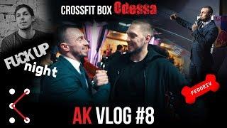 Мои факапы на FuckUp nignt|FedorivHUB|Открытие кроссфит бокс Одесса|новая прическа|приз|AK Vlog #8