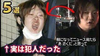 犯行後にシレっとインタビューを受けていた犯人5選 岩本和子 検索動画 24