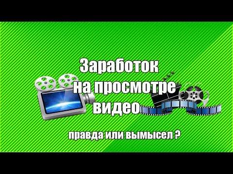 Clixsense.com - заработок на просмотре сайтовиз YouTube · Длительность: 2 мин18 с