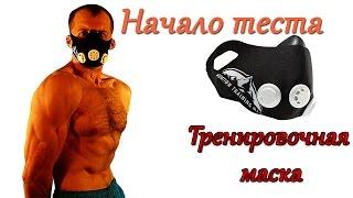 Тренировочная маска. training mask.(Тренировочная маска training mask. Начало тестирования. Подробный отчет о преимуществе занятий с elevation training mask..., 2016-11-01T08:08:08.000Z)