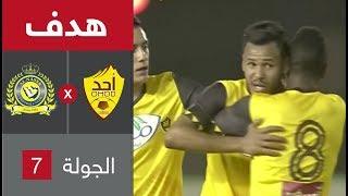 الهدف الأول لفريق أحد ضد النصر (أيمن فتيني) من الجولة السابعة في الدوري السعودي للمحترفين