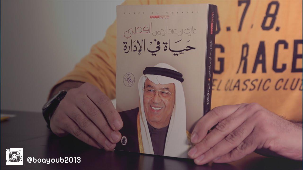 كتاب حياة في الإدارة د غازي القصيبي بوأيوب للكتب Youtube