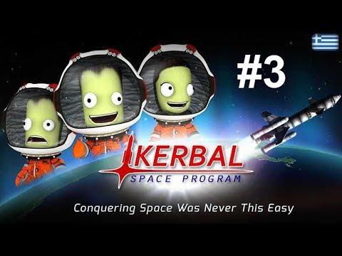 Ένα βήμα πιο κοντά στο φεγγάρι! Παίζουμε Kerbal Space Program [3]