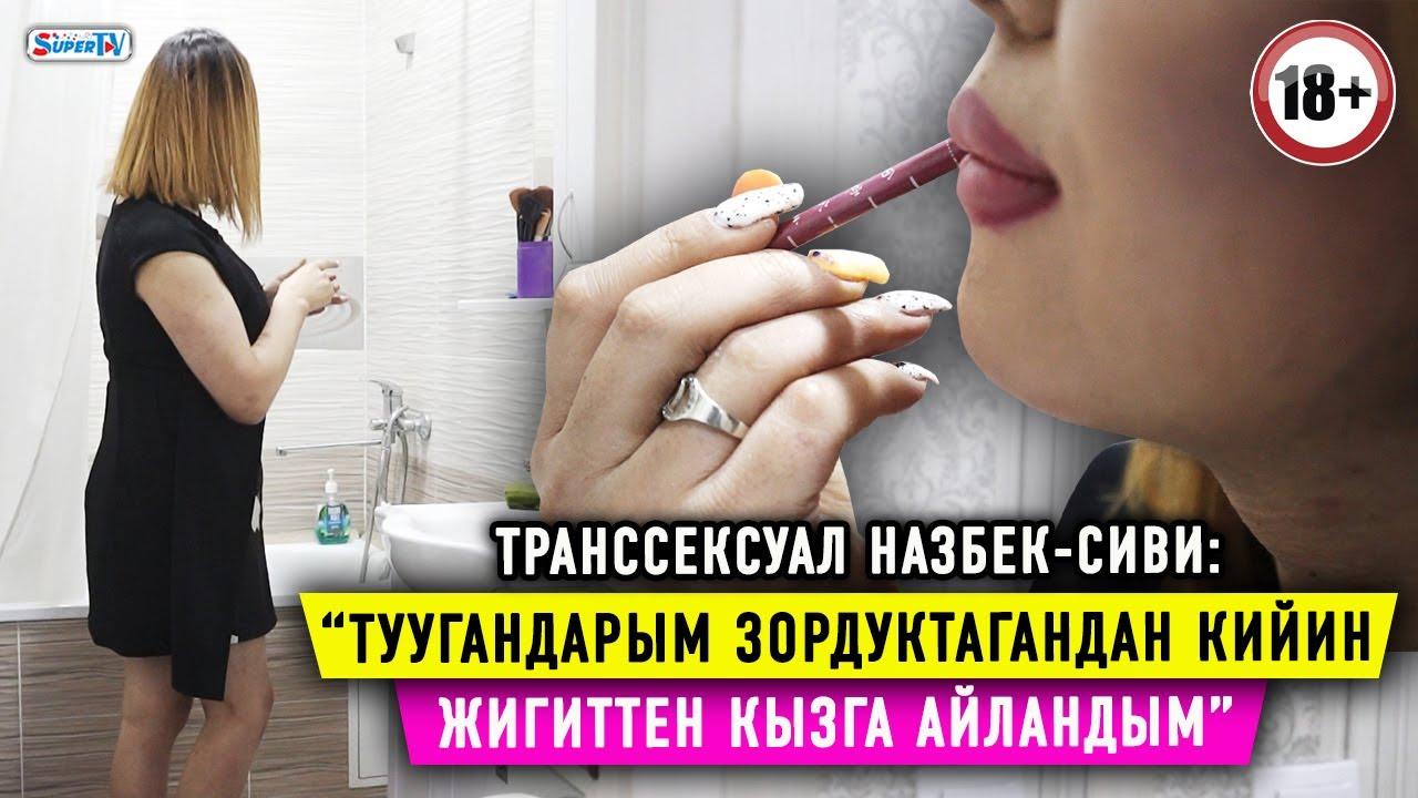 """18+. """"Туугандарым зордуктагандан кийин жигиттен кызга айландым"""" дейт транссексуал Назбек-Сиви"""