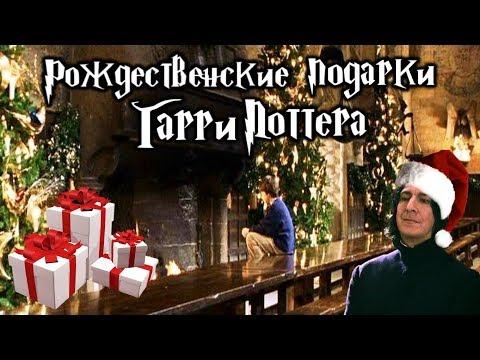 Какой необычный подарок получил на рождество гарри поттер