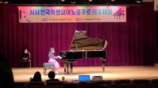 [ 2020 시사전국학생피아노콩쿠르 제주대회 ]  오라…
